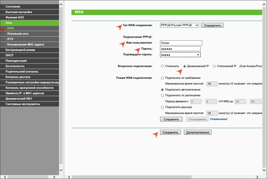 Как сделать pppoe автоматически